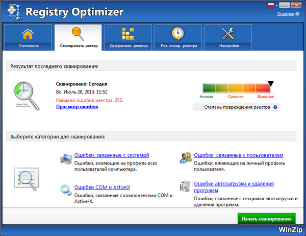 WinZip Registry Optimizer + ключ