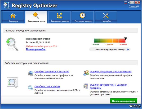 WinZip Registry Optimizer + crack