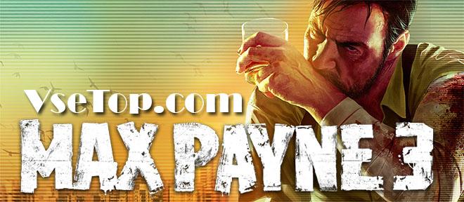 Скачать Max Payne 3 - торрент
