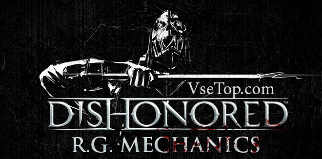 Скачать Dishonored - торрент