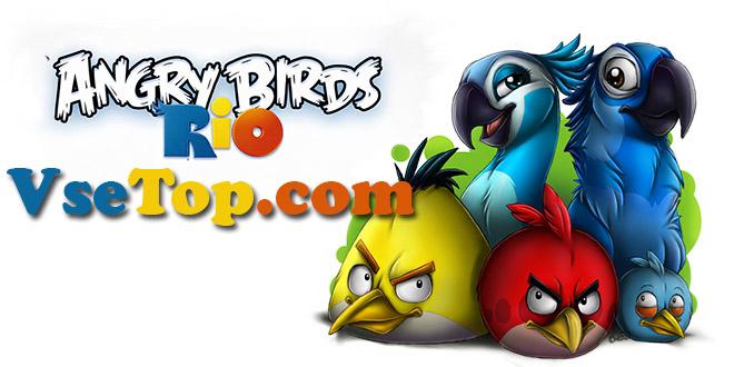 Скачать Angry Birds Rio для компьютера