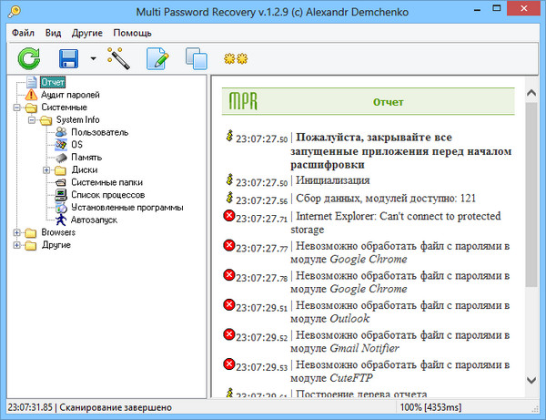 Multi Password Recovery – программа для взлома паролей