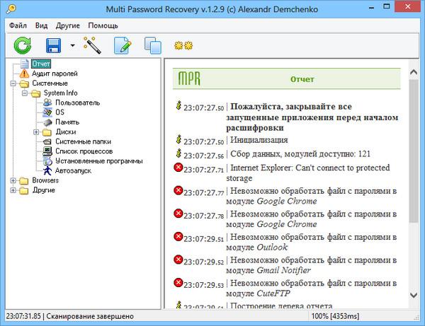 Multi Password Recovery – программа для взлома паролей