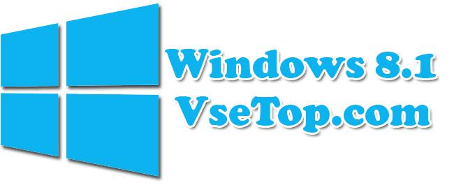 Скачать Windows 8.1 Final – оригинальные образы