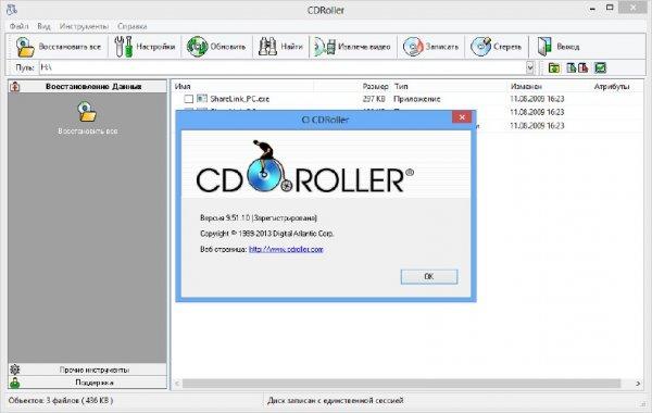 CDRoller 10 – восстановить CD или DVD диск