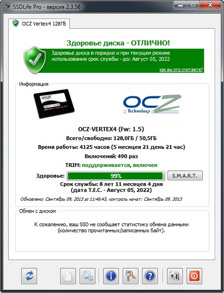 SSDlife Pro – проверка SSD диска
