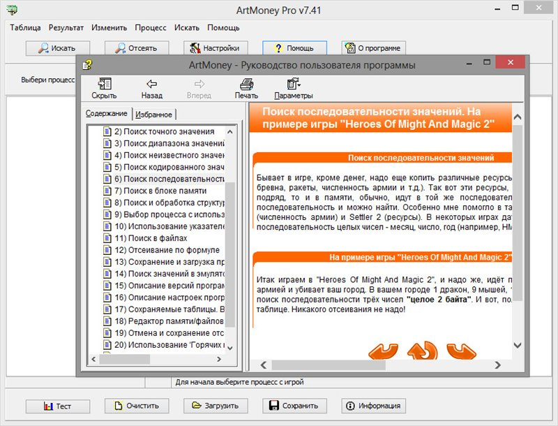Скачать artmoney pro rus key