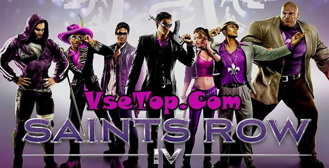 Saints Row 4 - торрент