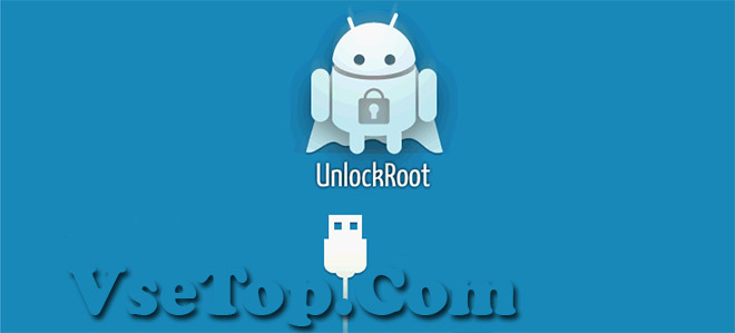 UnlockRoot Pro + ключ – получить root права на Android
