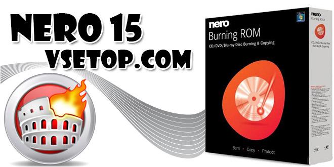Nero Burning ROM 2014 v15 – программа для записи дисков