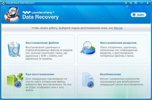 Data Recovery – программа для восстановления удаленных файлов