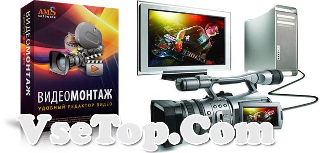 Скачать программу ВидеоМОНТАЖ – ключ встроен
