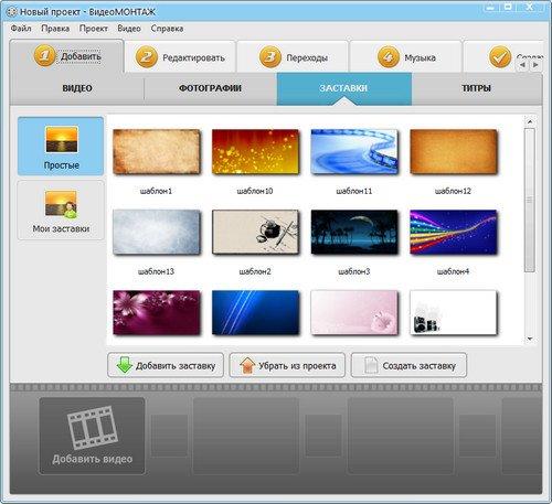 редактор видео видеомонтаж ключ