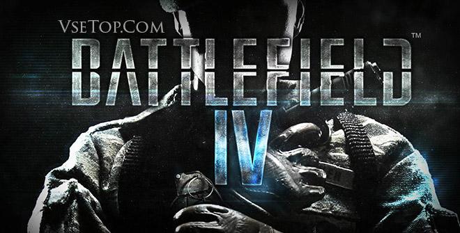 Скачать Battlefield 4 - торрент