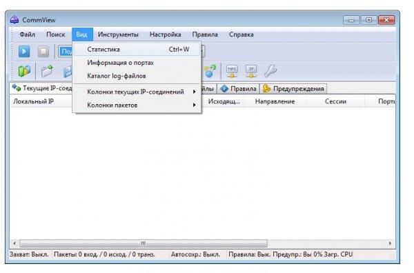 CommView 6 + ключ