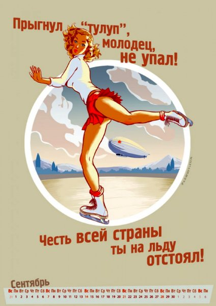 Эротический календарь на 2014 год - зимние олимпийские игры в Сочи