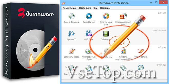 BurnAware Professional – программа для записи дисков