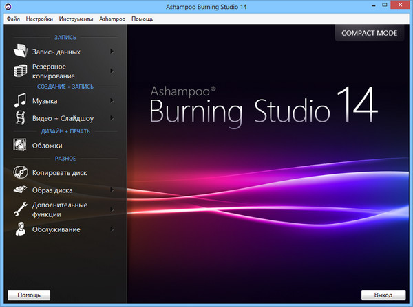 Скачать Ashampoo Burning Studio 14 – ключ вшит