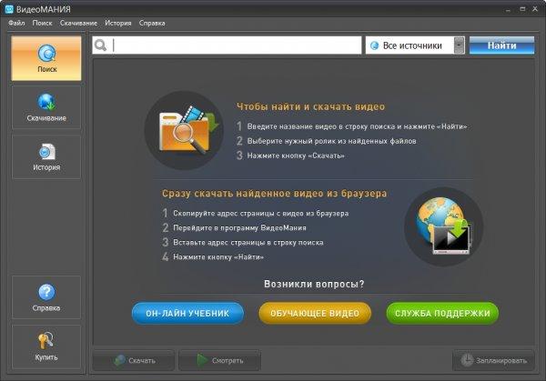 Скачать программу: ВидеоМАНИЯ 4.0 – ключ вшит
