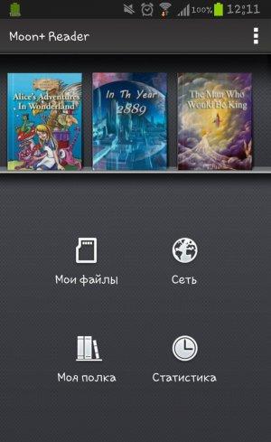Moon+ Reader Pro – читалка для Android
