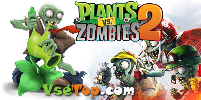 Plants vs. Zombies 2 для компьютера