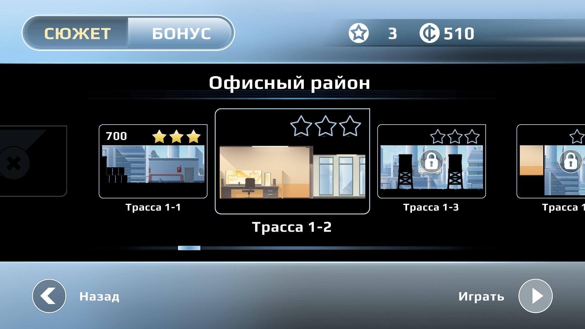Скачать игру вектор 3 на компьютер