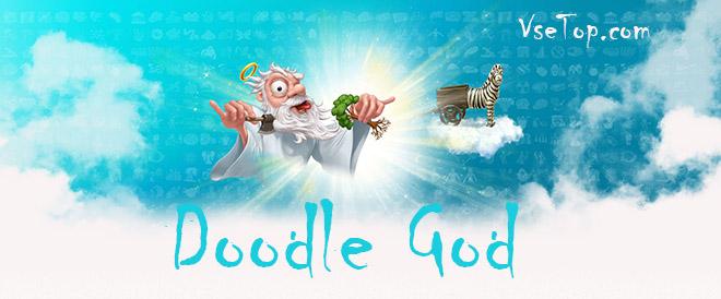 Скачать Doodle God HD на Android