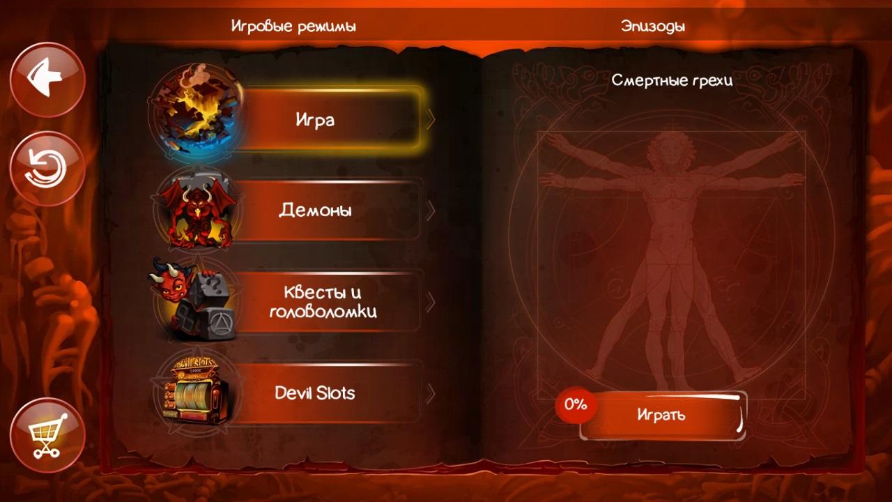 Скачать игру на андроид doodle devil