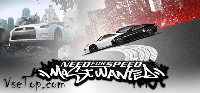 Need for Speed: Most Wanted – торрент