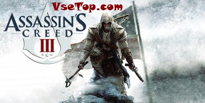 Assassins Creed 3 – торрент