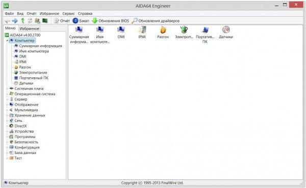 AIDA64 5 - Extreme / Engineer / Business + ключ