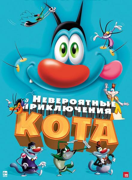 Невероятные приключения кота (2013) DVDRip / Огги и кукарачи