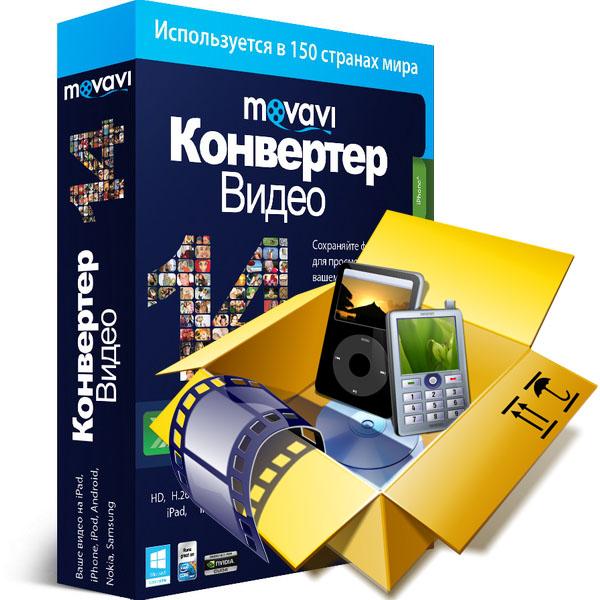 Movavi Video Converter / Movavi Видео Конвертер 17 – ключ вшит