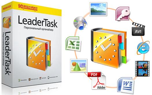 LeaderTask 12.5 – органайзер