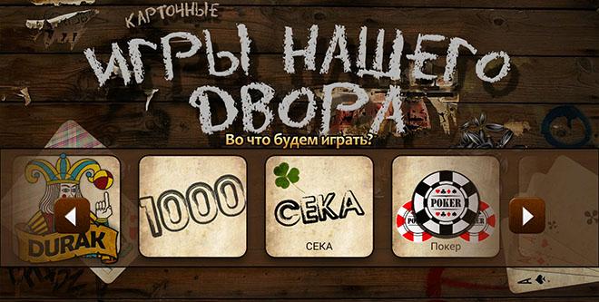 Лучшие карточные игры для Android v1.1.5 Full на русском