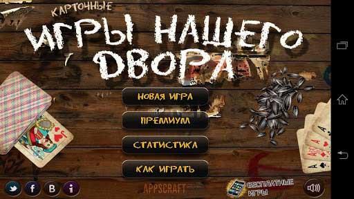 Игры Для Андроида На Русском