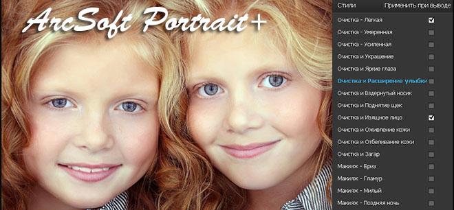 ArcSoft Portrait+ на русском – улучшить портретное фото
