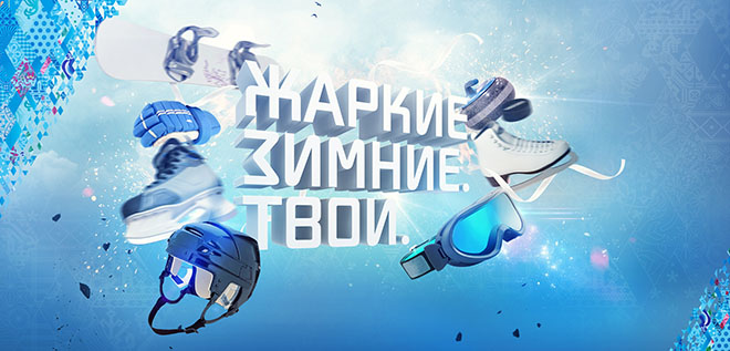 22 Зимние Олимпийские игры. Сочи 2014. Церемония закрытия – торрент