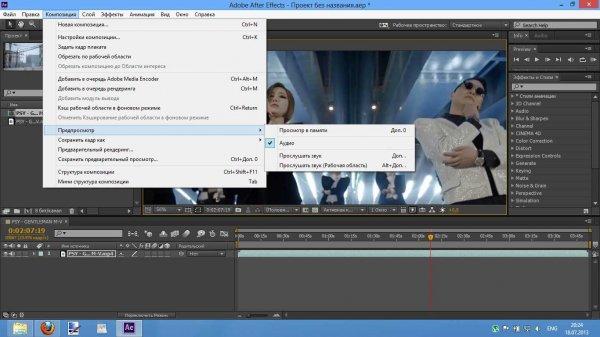 Adobe After Effects Программа Торрент