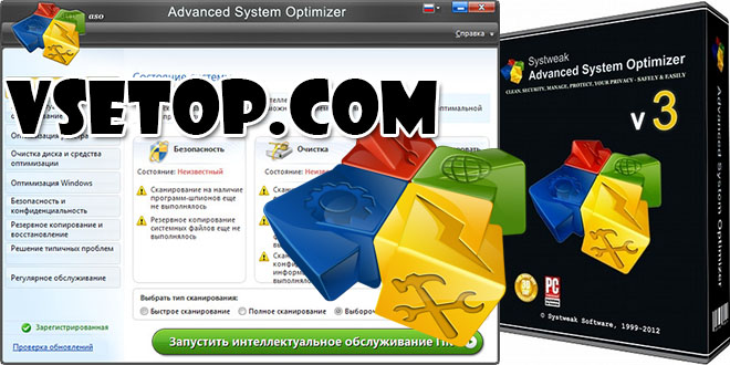 Advanced System Optimizer + ключ