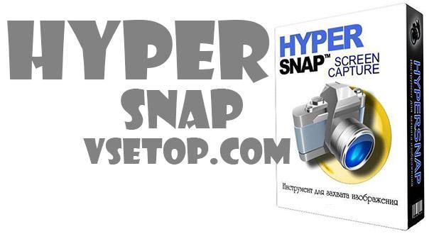HyperSnap 7.29.07 на русском
