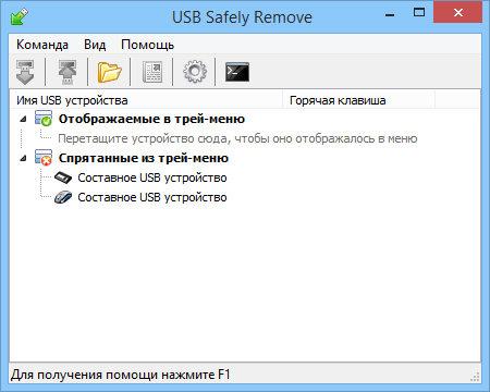 USB Safely Remove 6.0.7.1260 Final + ключ