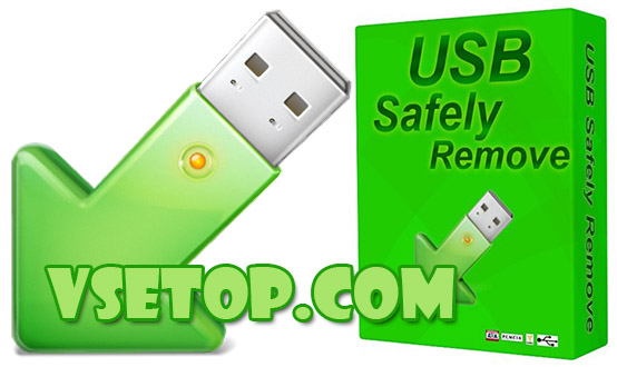 USB Safely Remove 6.0.7.1260 Final + ключ