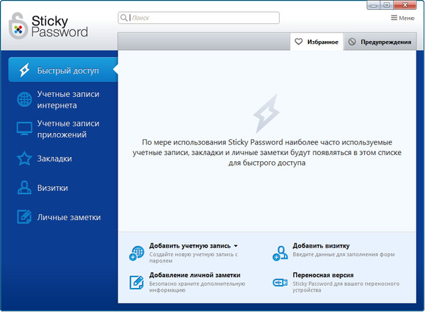Sticky Password 8.0.8.116 Final + ключ
