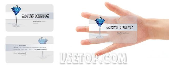 Мастер визиток 10.0 – ключ встроен