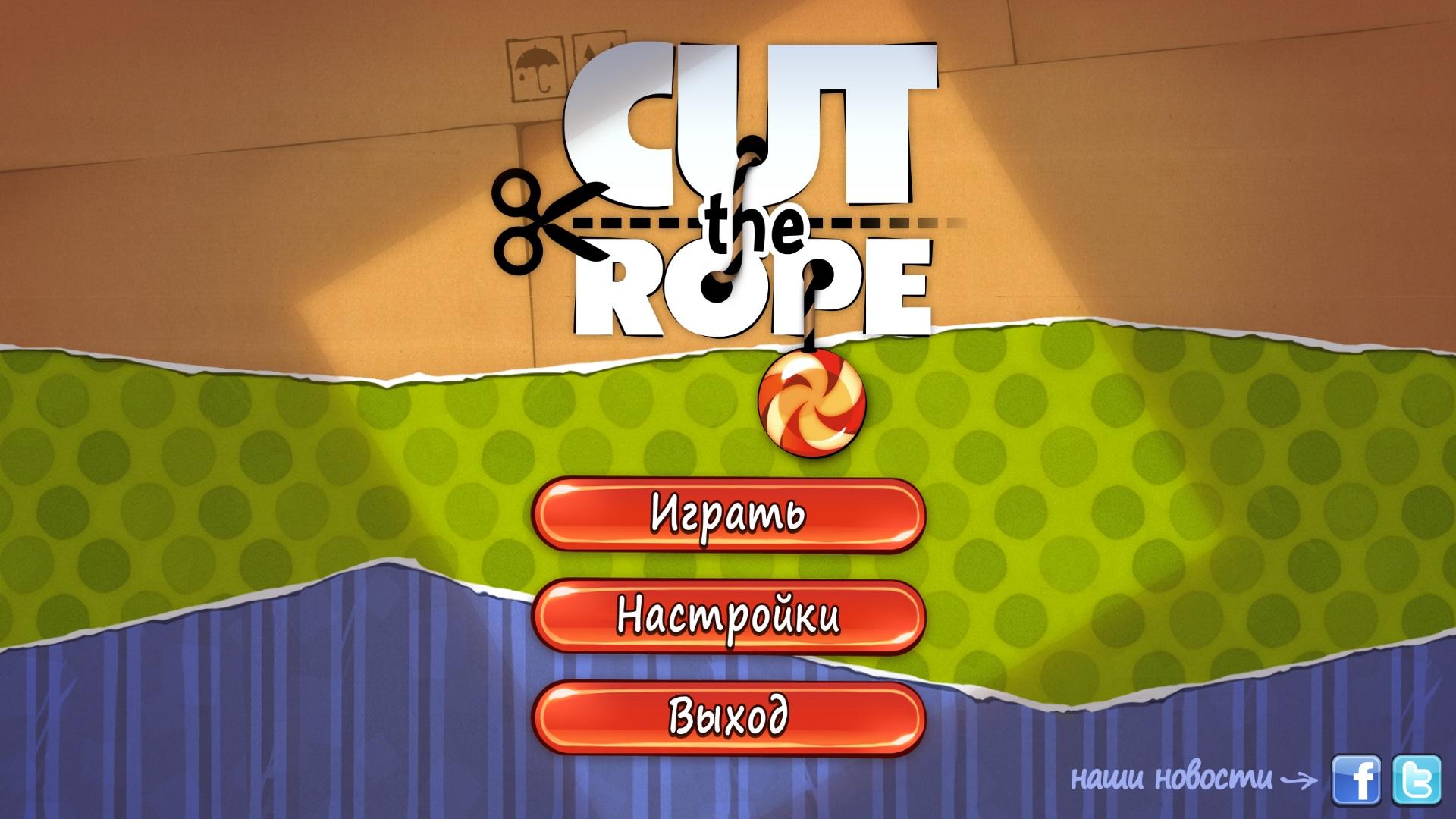 Cut rope скачать на компьютер