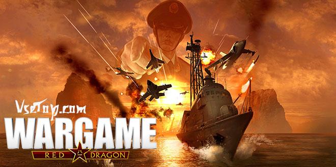 Wargame: Red Dragon – торрент