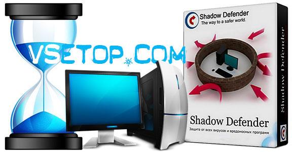 Shadow Defender на русском