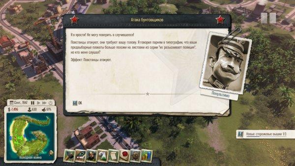 Tropico 5 v1.10 + 14 DLC на компьютер – торрент