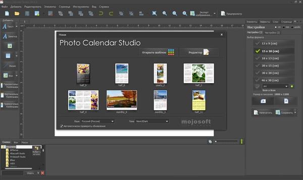 Программа для создания календаря из фото